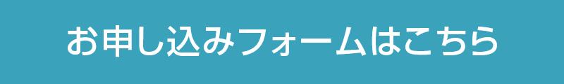 画像に alt 属性が指定されていません。ファイル名: moushikomi_btn.png
